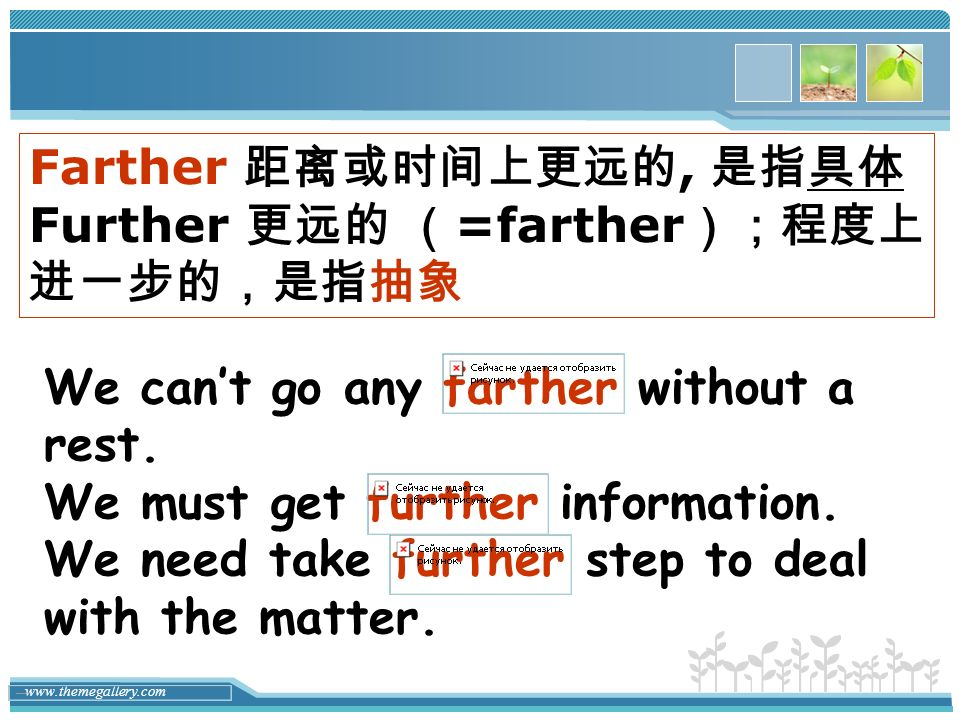 Farther 距离或时间上更远的, 是指具体