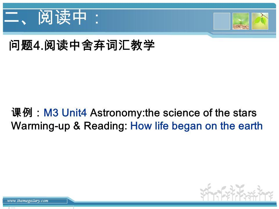 二、阅读中: 问题4.阅读中舍弃词汇教学 课例:M3 Unit4 Astronomy:the science of the stars