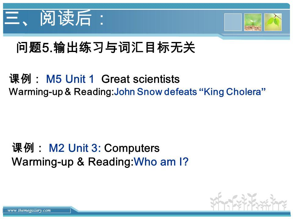 三、阅读后: 问题5.输出练习与词汇目标无关 课例: M5 Unit 1 Great scientists