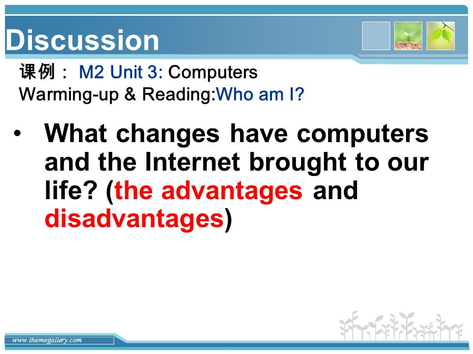 Discussion 课例: M2 Unit 3: Computers. Warming-up & Reading:Who am I