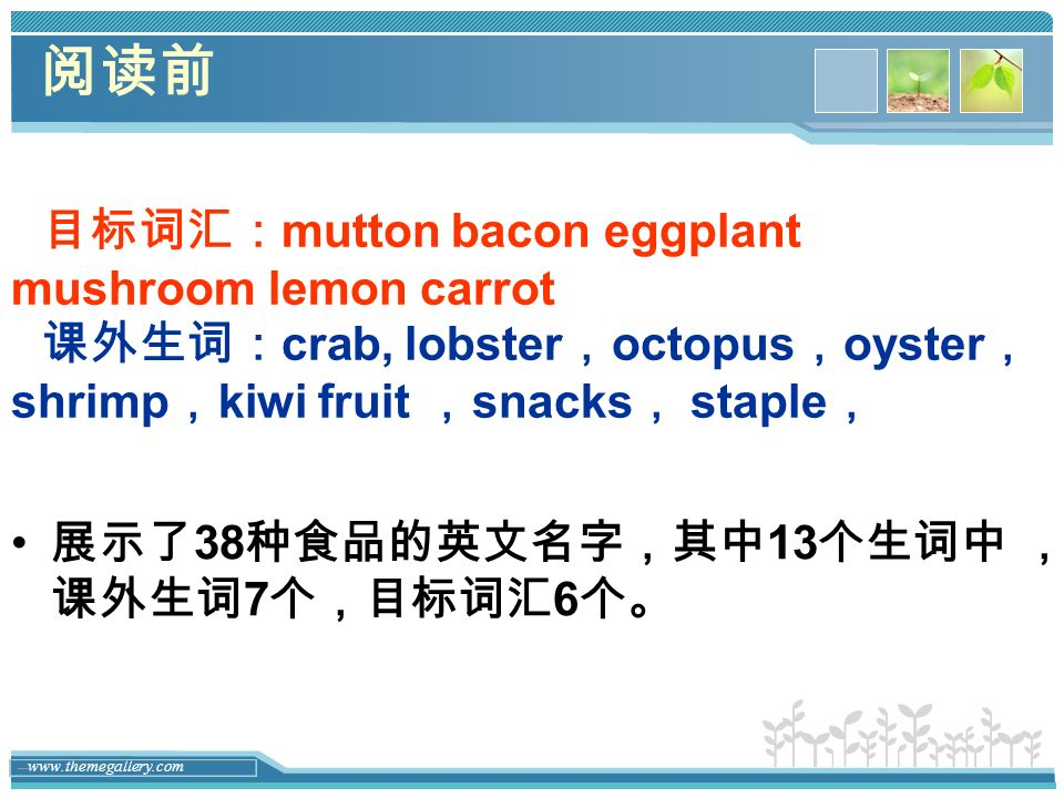 阅读前 目标词汇:mutton bacon eggplant mushroom lemon carrot