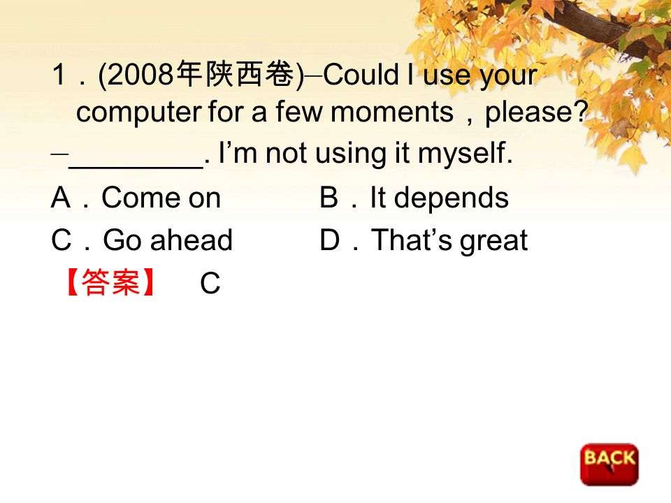 1.(2008年陕西卷)—Could I use your computer for a few moments,please