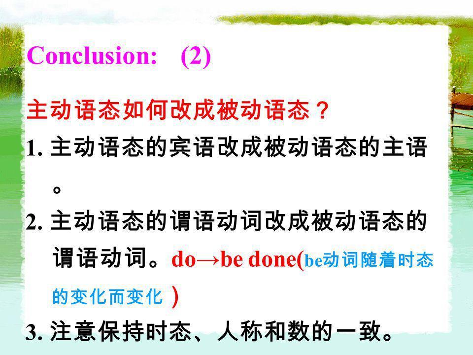 Conclusion: (2) 主动语态如何改成被动语态? 1. 主动语态的宾语改成被动语态的主语。
