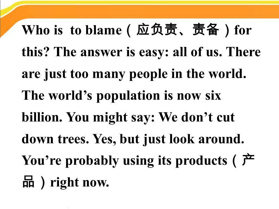 Who is to blame(应负责、责备)for this. The answer is easy: all of us