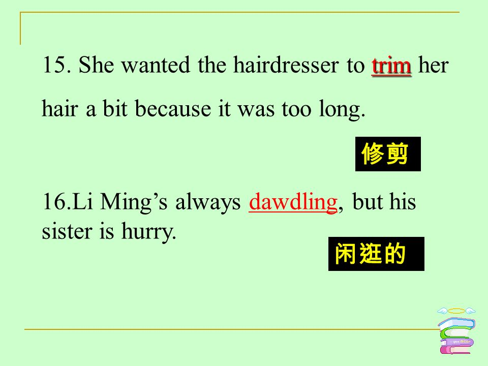 16.Li Ming's always dawdling, but his sister is hurry. 修剪