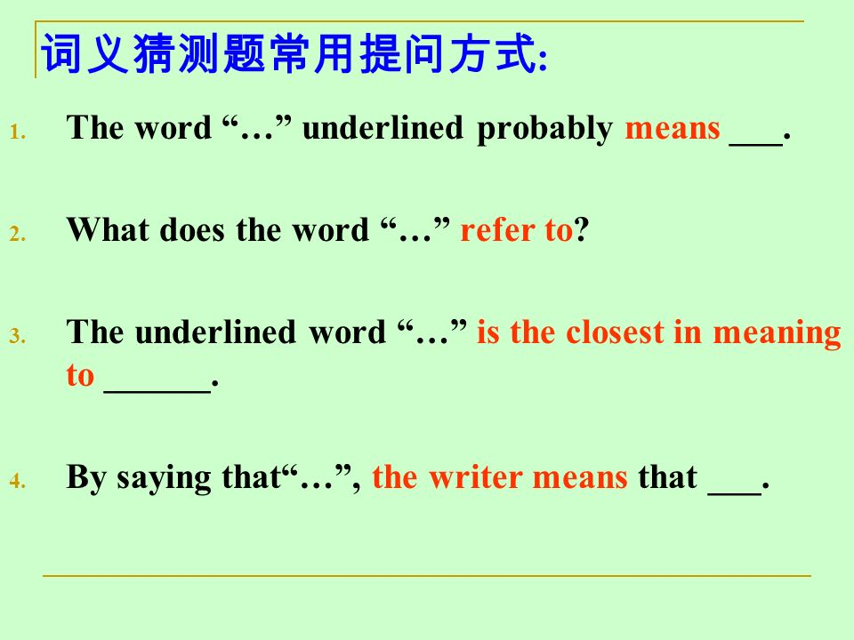 词义猜测题常用提问方式: The word … underlined probably means ___.
