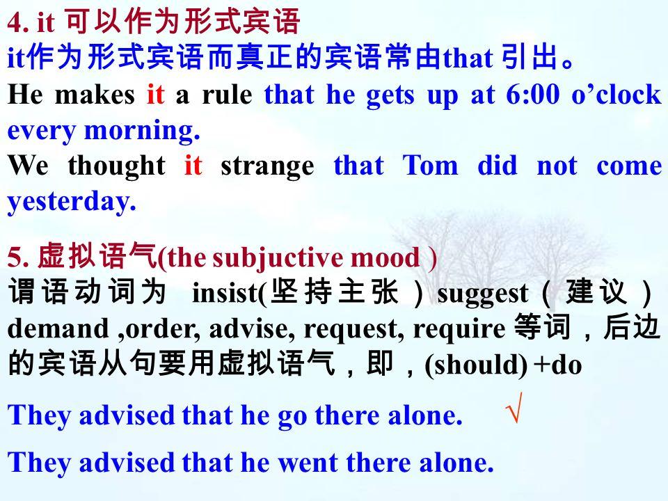 √ 4. it 可以作为形式宾语 it作为形式宾语而真正的宾语常由that 引出。