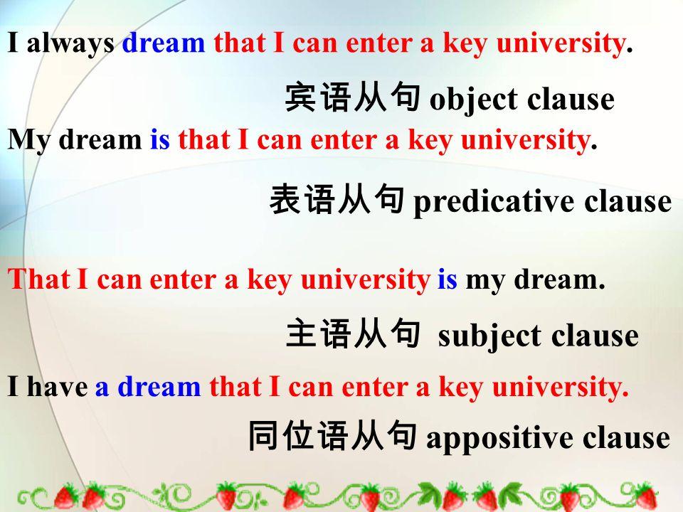 表语从句 predicative clause