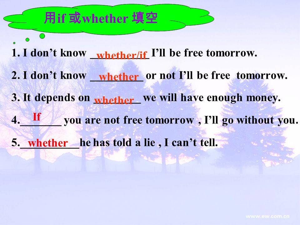用if 或whether 填空 1. I don't know __________ I'll be free tomorrow.