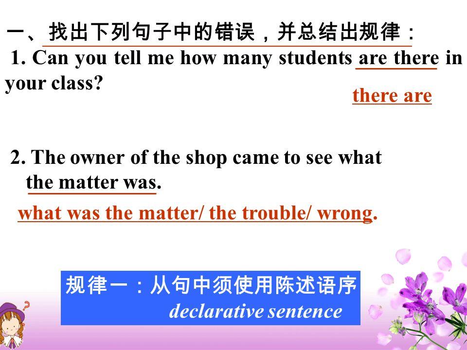 一、找出下列句子中的错误,并总结出规律: