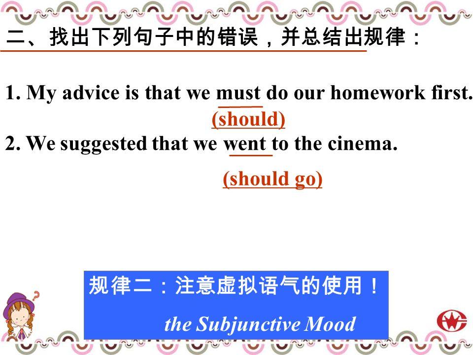 二、找出下列句子中的错误,并总结出规律: