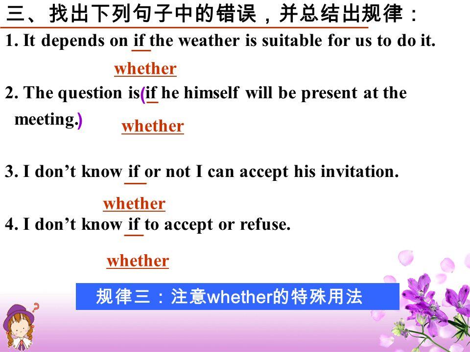 三、找出下列句子中的错误,并总结出规律: