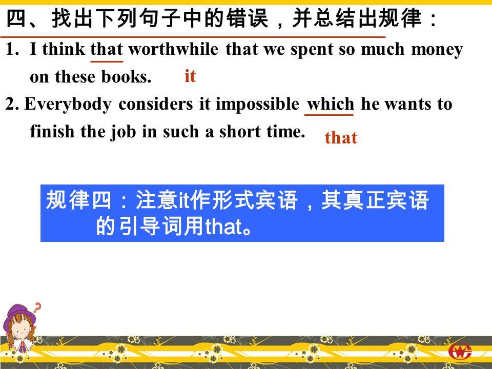 四、找出下列句子中的错误,并总结出规律: