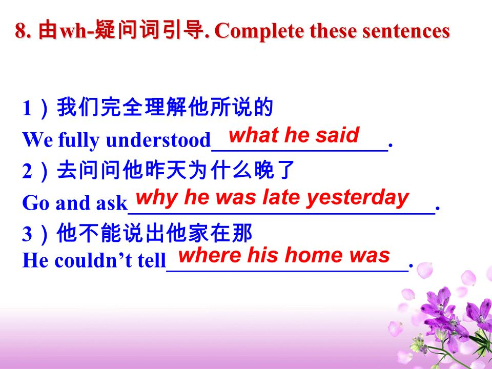 8. 由wh-疑问词引导. Complete these sentences