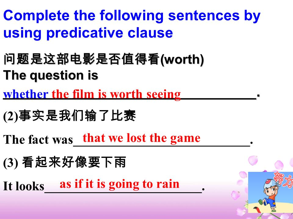 Complete the following sentences by using predicative clause