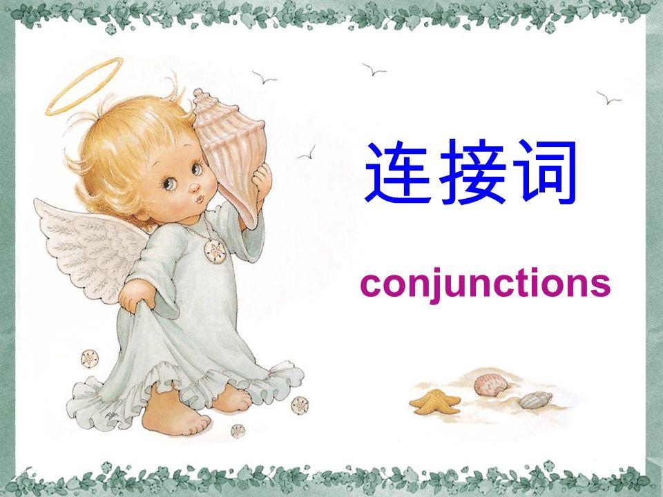 连接词 conjunctions