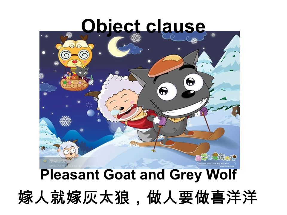 Object clause Pleasant Goat and Grey Wolf 嫁人就嫁灰太狼,做人要做喜洋洋