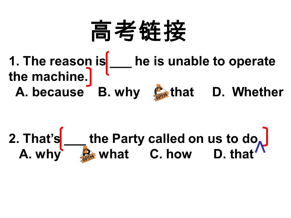 高考链接 1. The reason is ___ he is unable to operate the machine.
