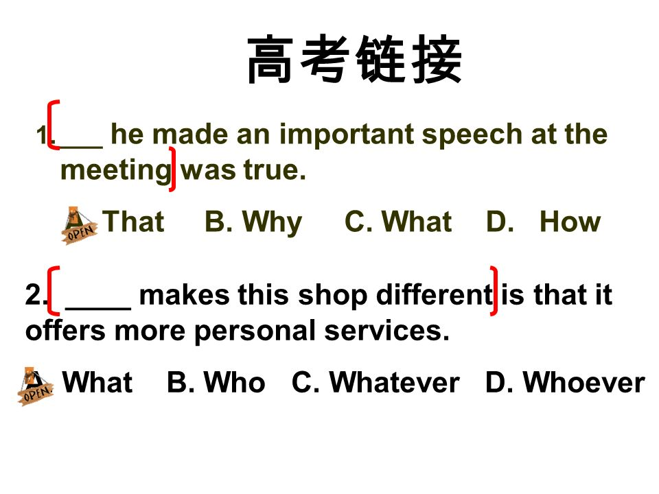 高考链接 A. That B. Why C. What D. How