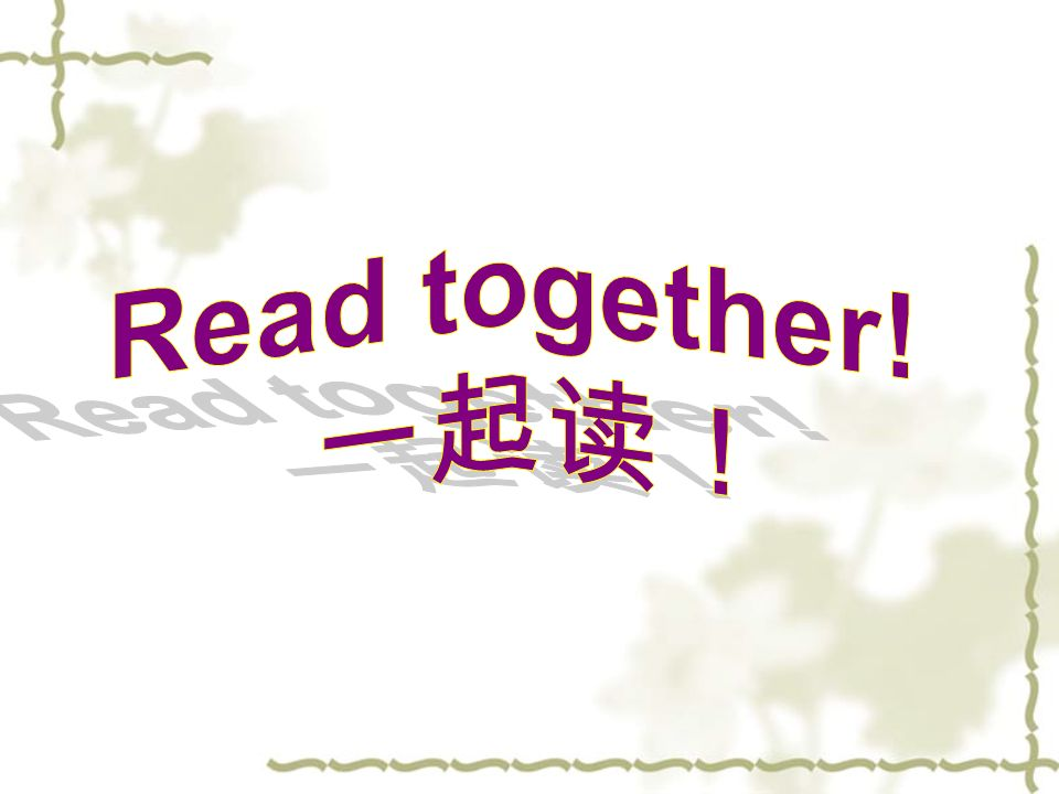 Read together! 一起读!