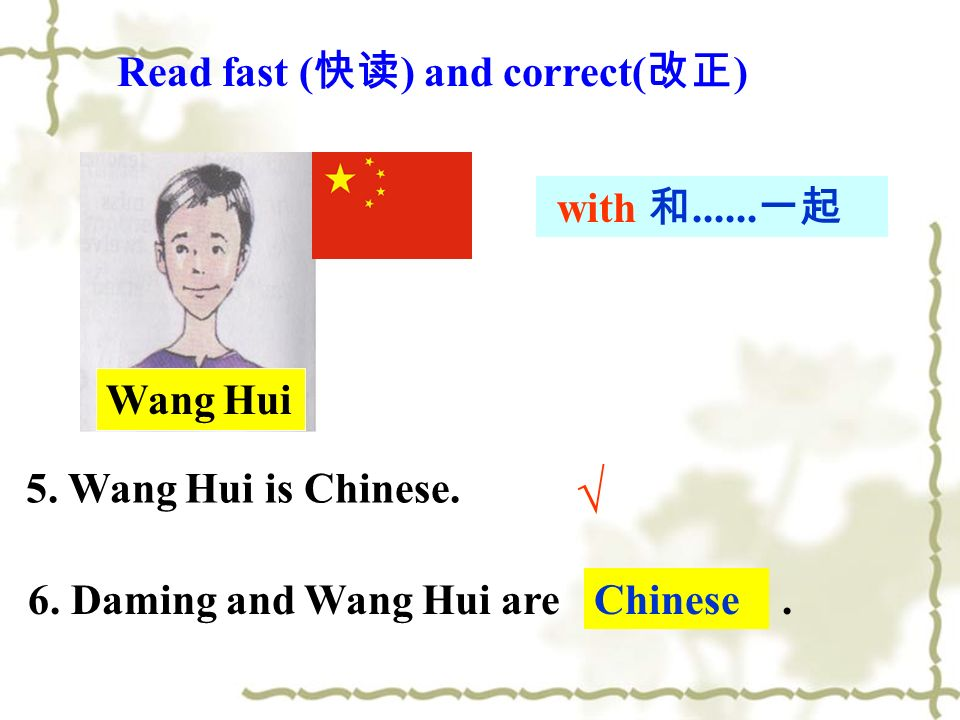Read fast (快读) and correct(改正) 6. Daming and Wang Hui are English .