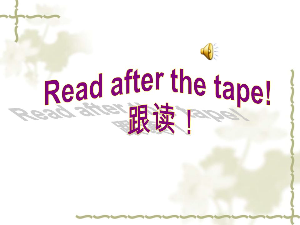 Read after the tape! 跟读!