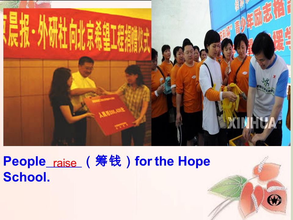 People (筹钱)for the Hope School.