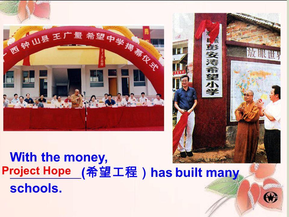 (希望工程)has built many schools.