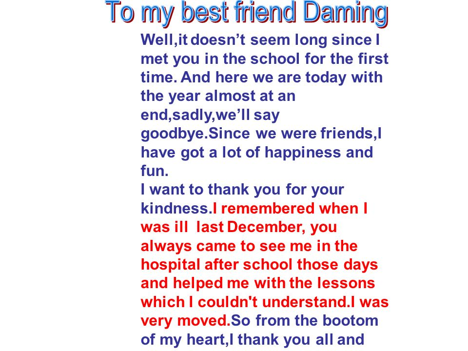 To my best friend Daming