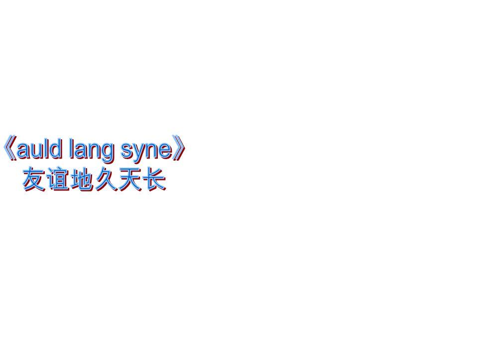 《auld lang syne》 友谊地久天长