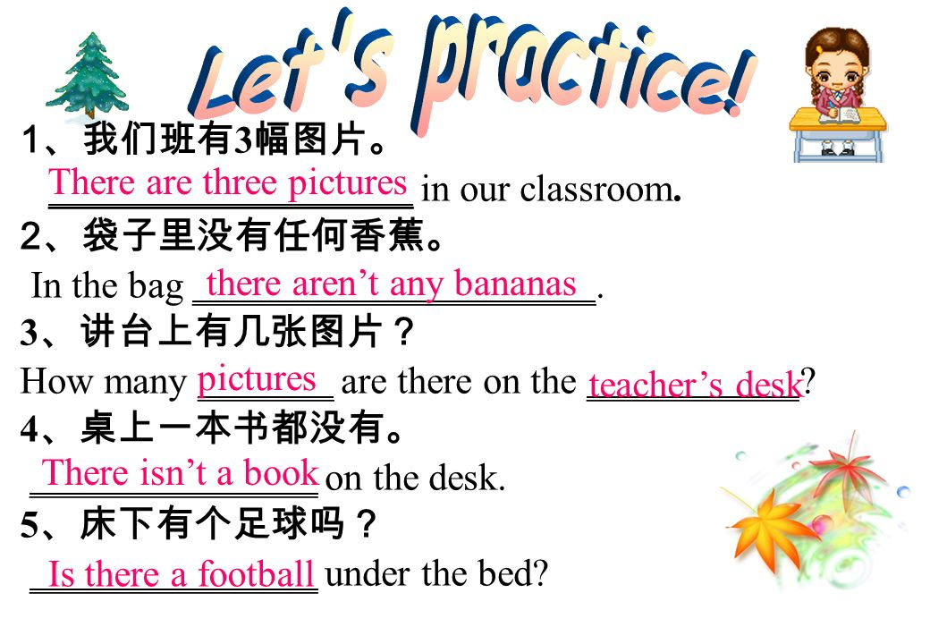 Let s practice! 1、我们班有3幅图片。 ___________________ in our classroom.