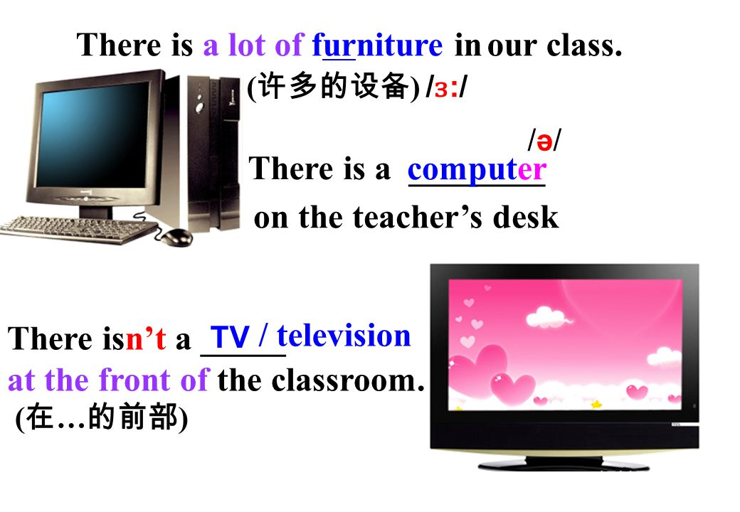 There is a lot of furniture in our class. (许多的设备) /ɜ:/