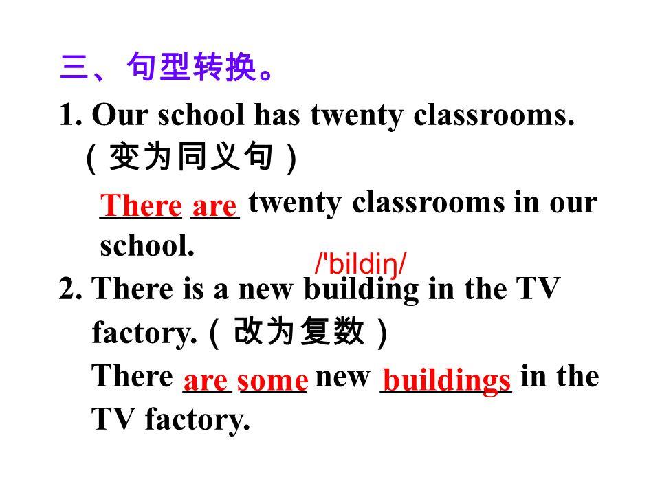 1. Our school has twenty classrooms. (变为同义句)