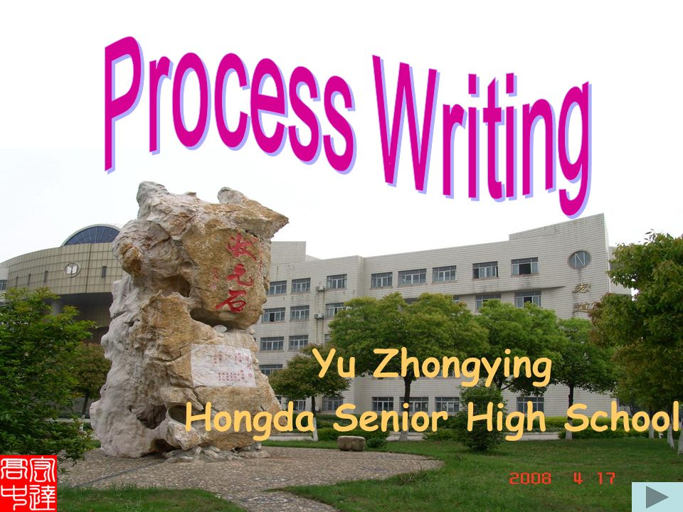 Yu Zhongying Hongda Senior High School