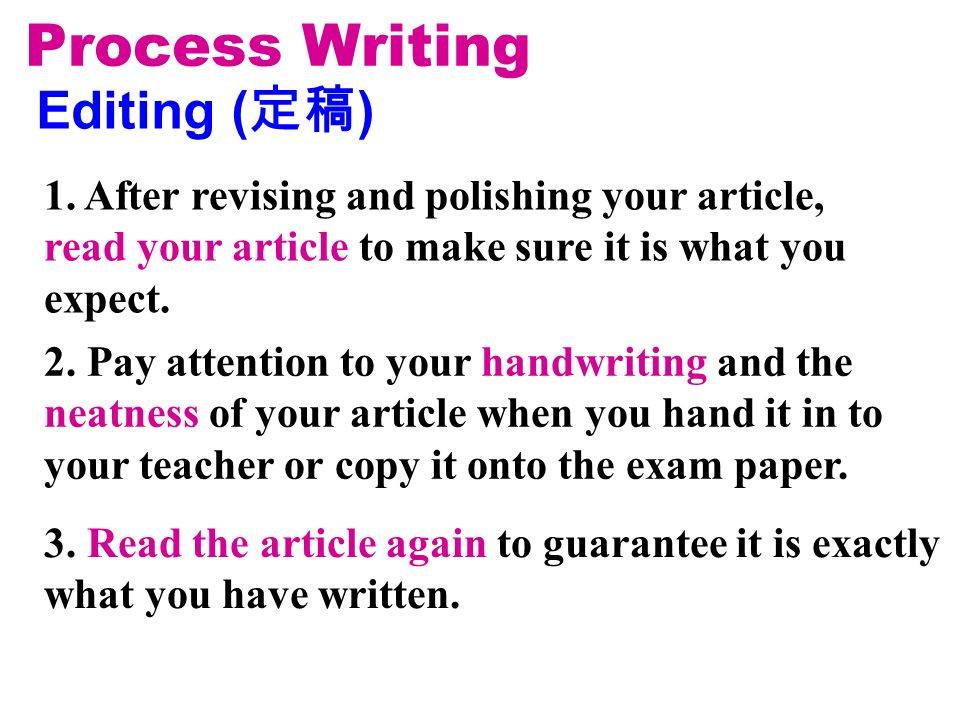 Process Writing Editing (定稿)