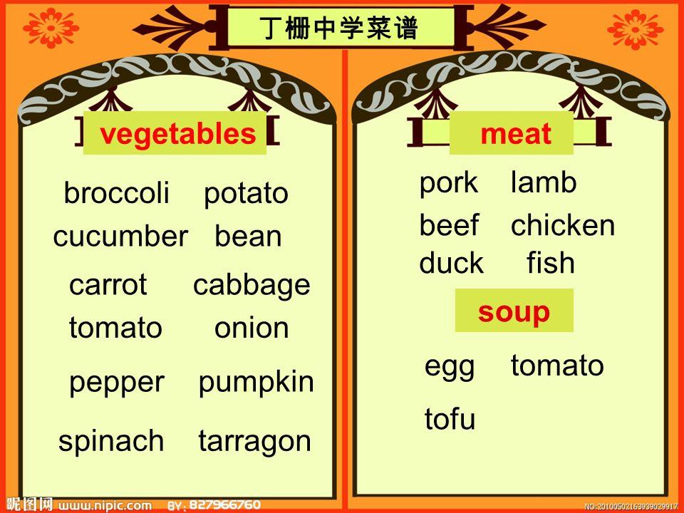 meat pork lamb broccoli potato beef chicken cucumber bean duck fish