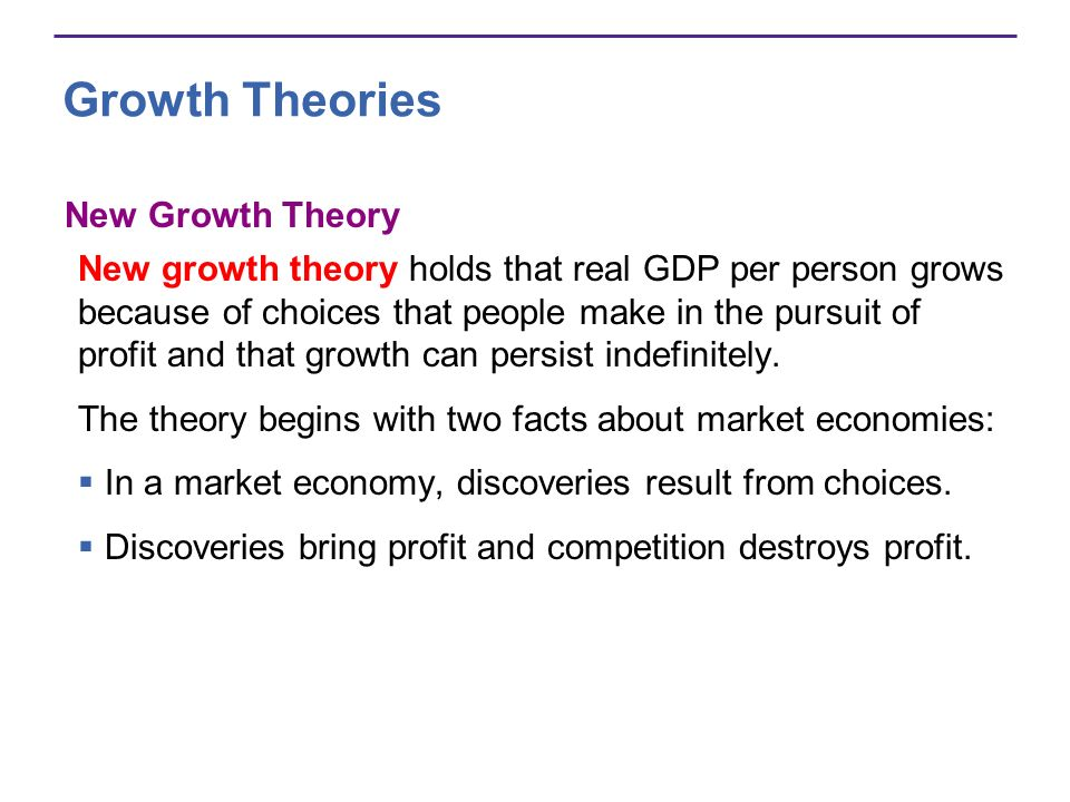 Growth Theories New Growth Theory