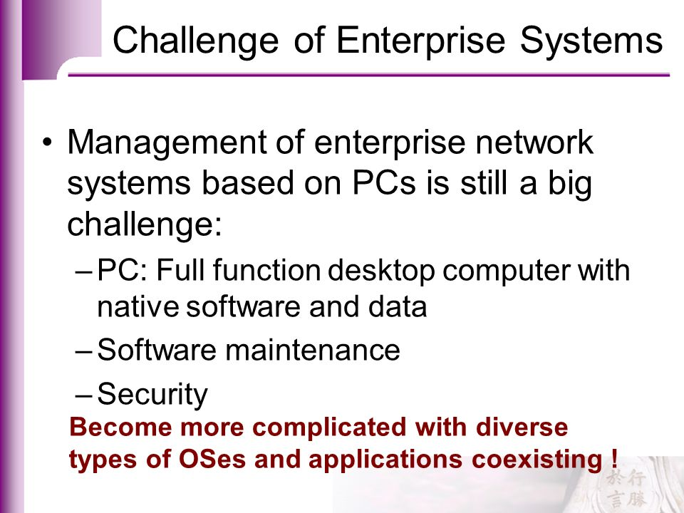 Challenge of Enterprise Systems