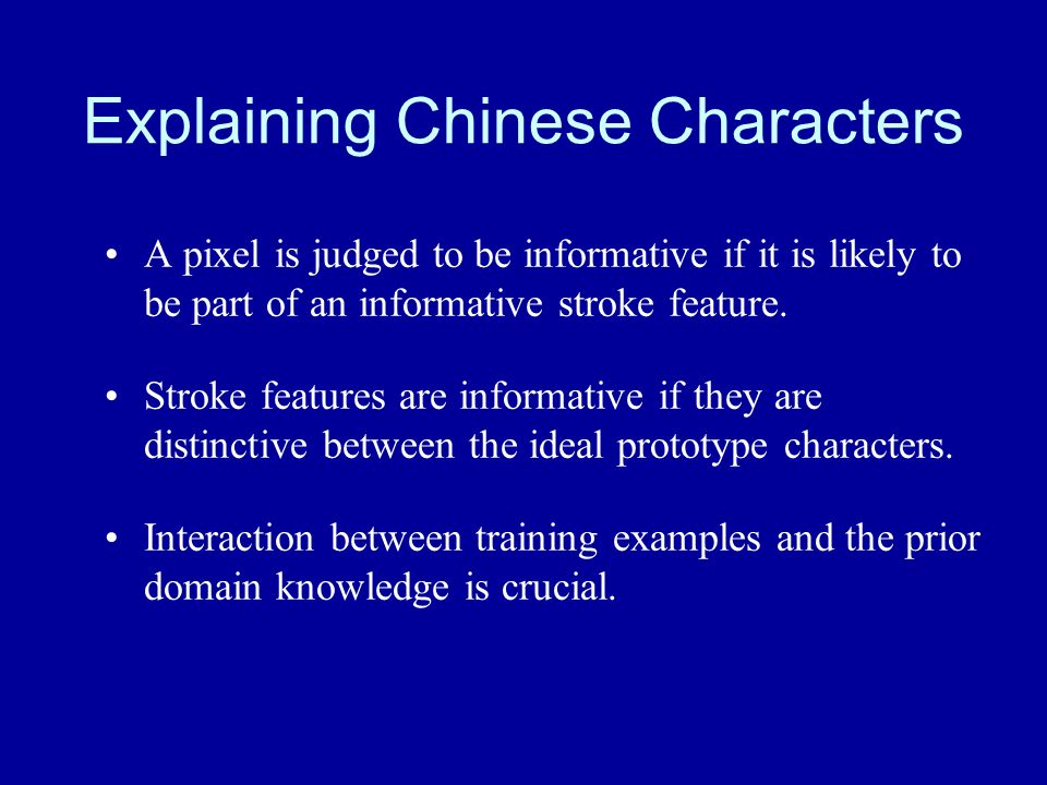 Explaining Chinese Characters