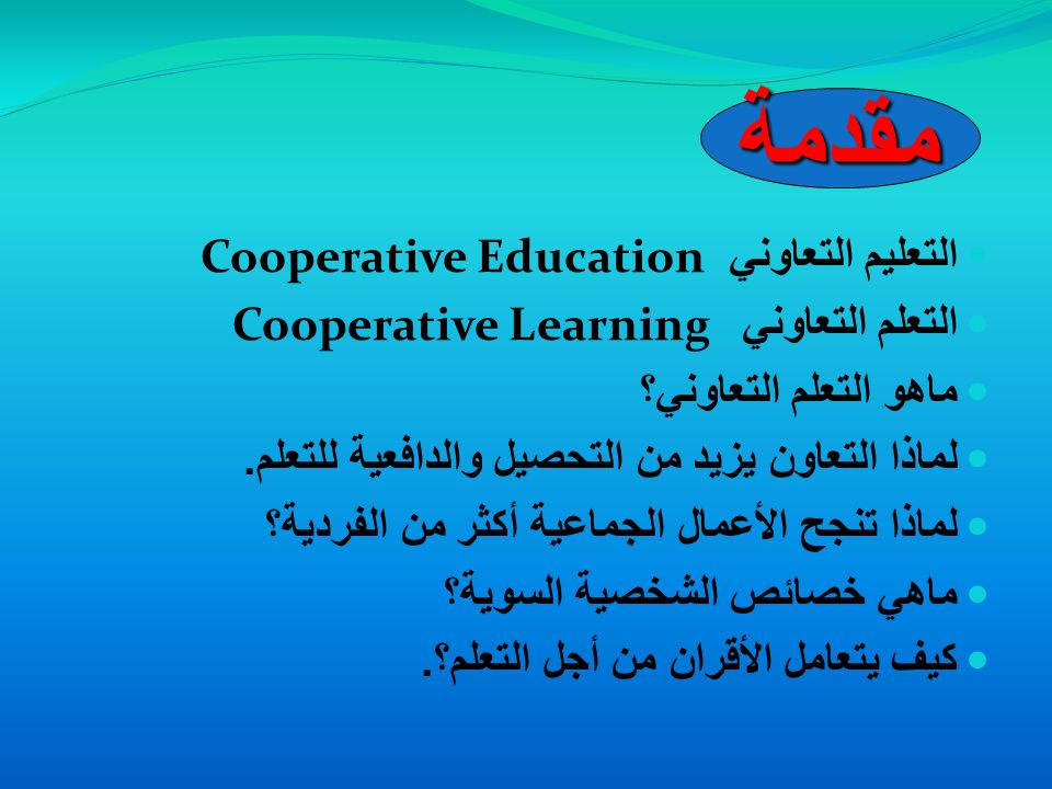 cooperative learning in education pdf