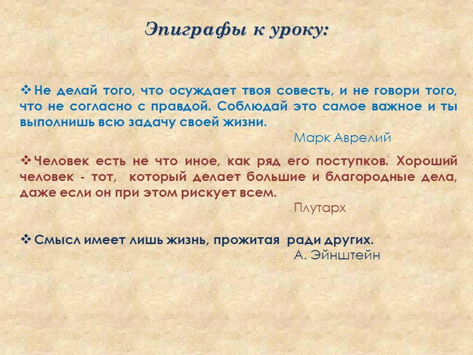Эпиграфы к уроку: