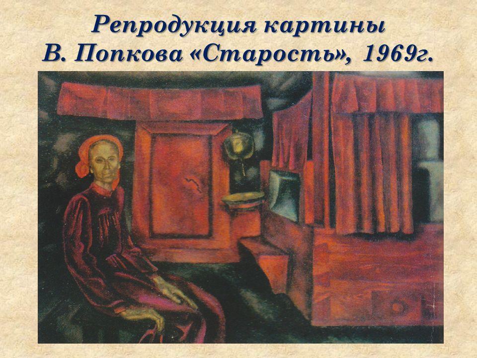 Репродукция картины В. Попкова «Старость», 1969г.