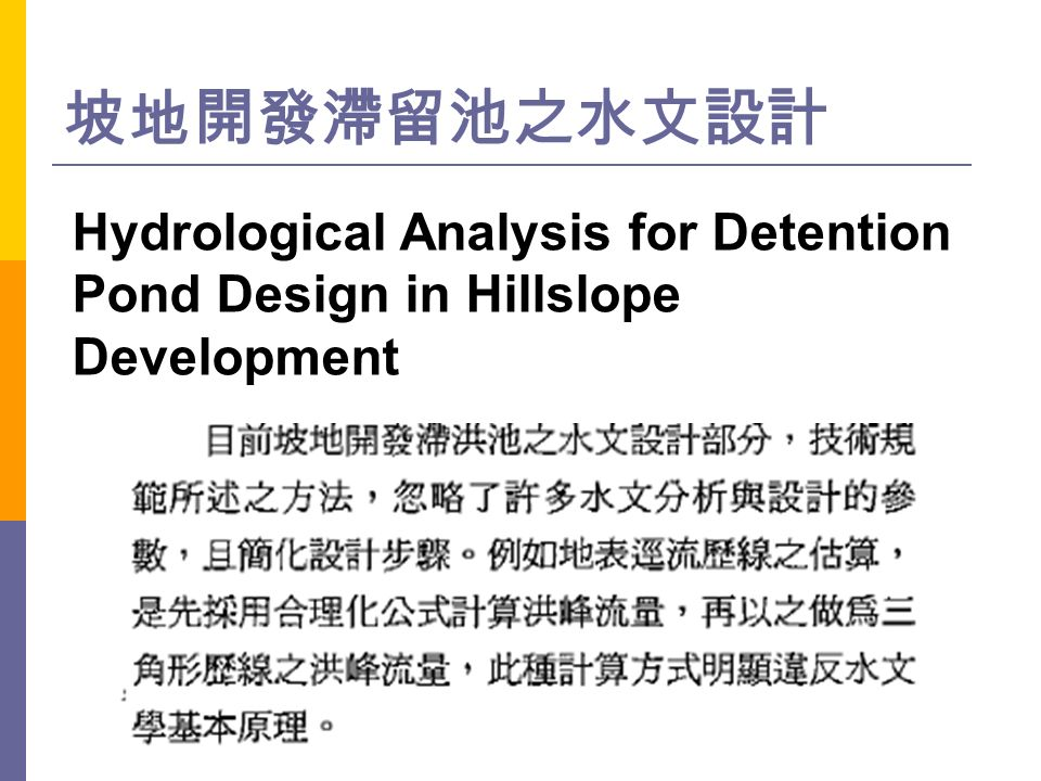 坡地開發滯留池之水文設計 Hydrological Analysis for Detention Pond Design in Hillslope Development