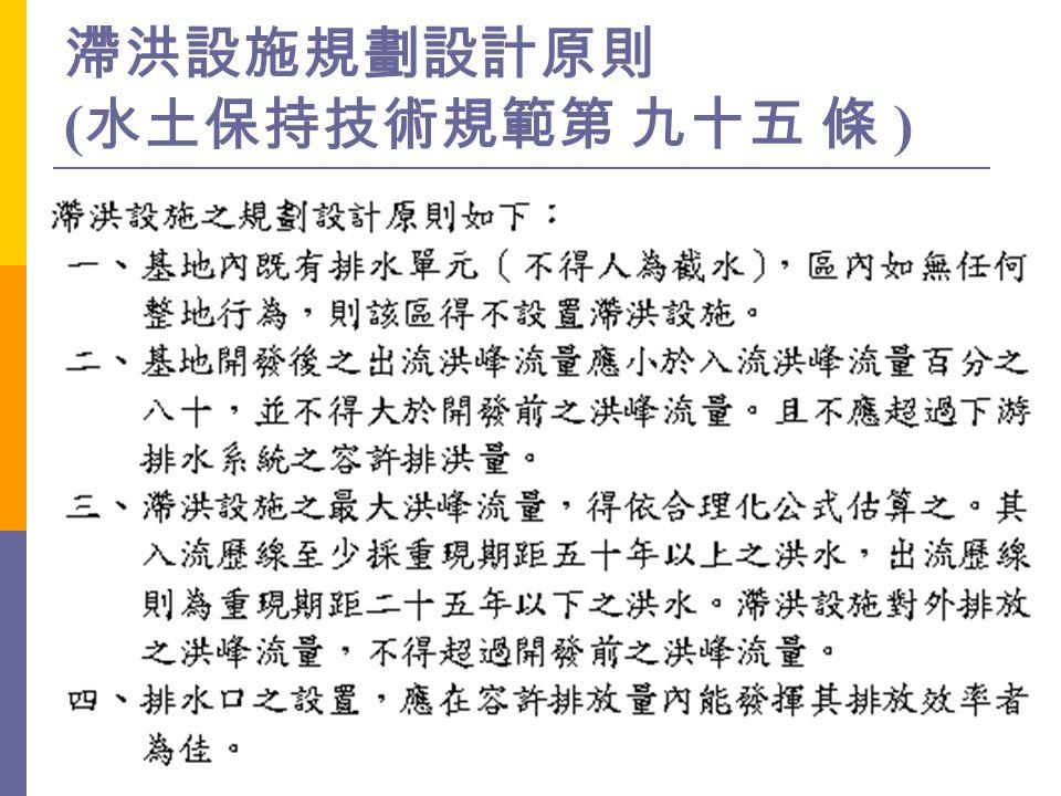 滯洪設施規劃設計原則 (水土保持技術規範第 九十五 條 )