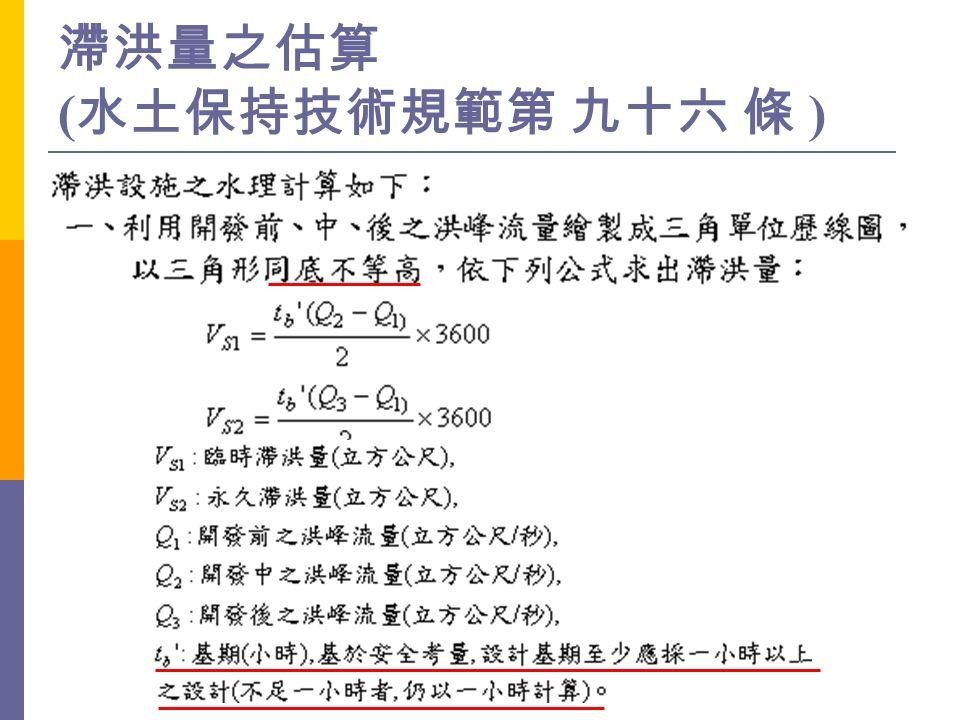 滯洪量之估算 (水土保持技術規範第 九十六 條 )