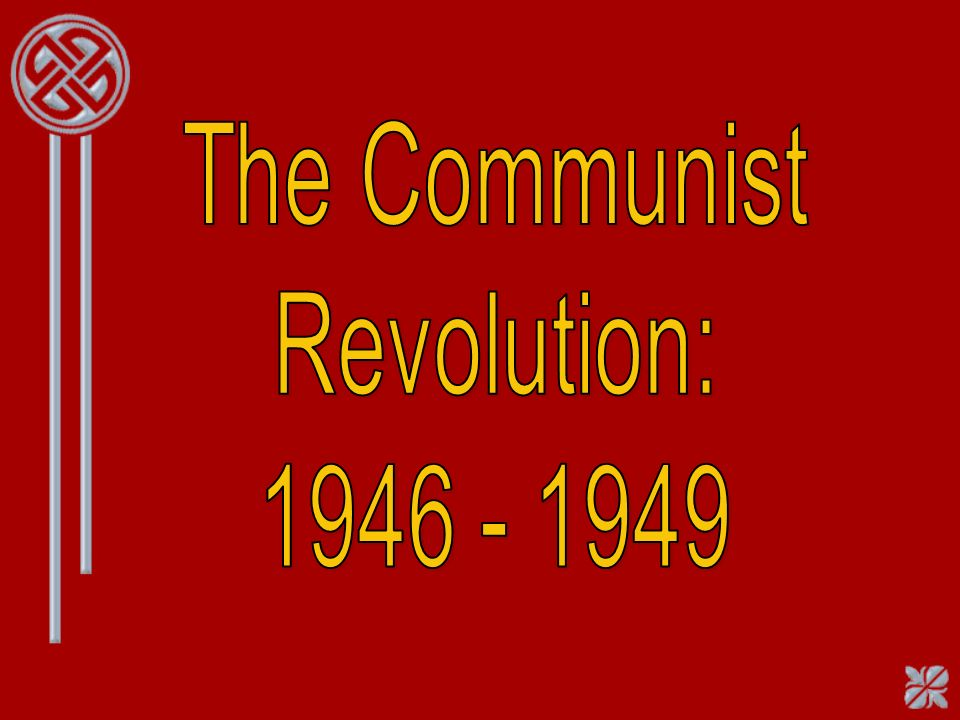 The Communist Revolution: 1946 - 1949