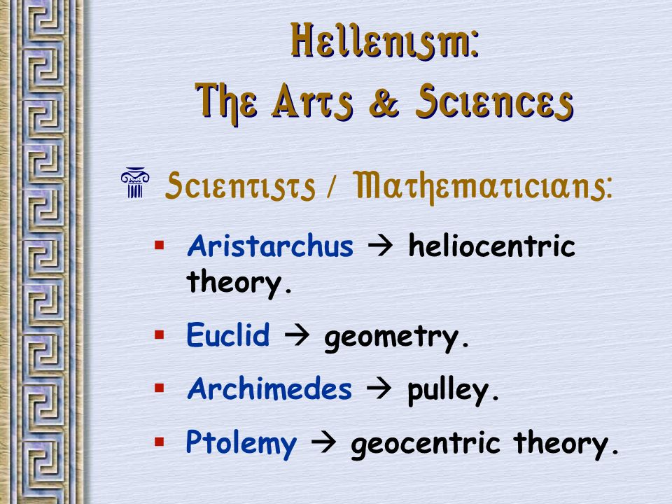 Hellenism: The Arts & Sciences