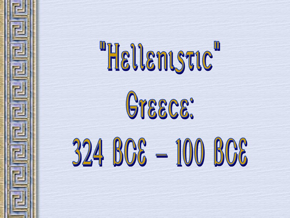 Hellenistic Greece: 324 BCE - 100 BCE