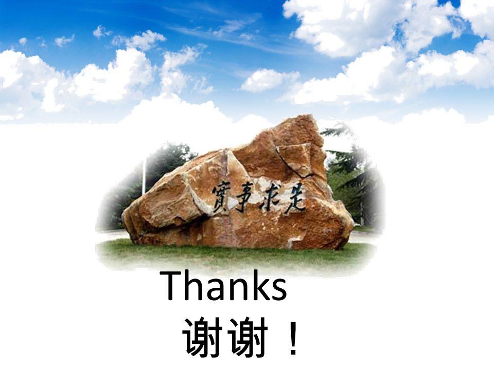 Thanks 谢谢!