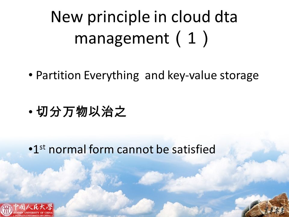 New principle in cloud dta management(1)